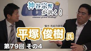 第79回④ 平塚俊樹氏:法の不知は許さず? 何でもお金で解決?