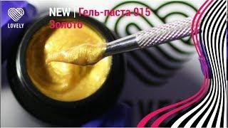 Гель-паста Lovely №015, 5ml