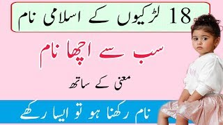 2019 Latest 30 Muslim baby Girl's Name with urdu meaning