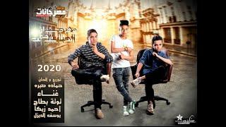 تحميل اغاني مهرجان راحو الحبايب - توتة بطاح و احمد زيكا و يوسف الديزل - توزيع حماده صبره MP3