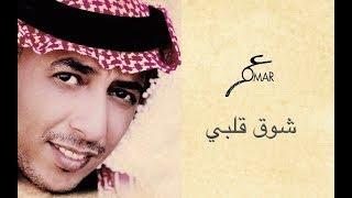 تحميل اغاني شوق قلبي .. عمر العبداللات omar alabdallat MP3