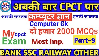 Computer gk top 2000MCQs (Part-9) CPCT Special and other exam