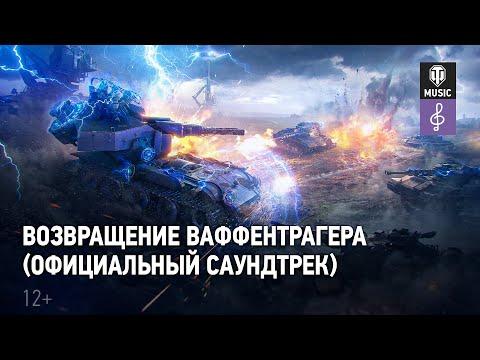 «Возвращение Ваффентрагера»: официальный саундтрек