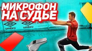 САМЫЙ ТУПОЙ СУДЬЯ ЮТЮБА // полуфиналы кубка Амкала