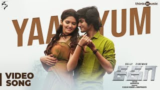 Sagaa Songs | Yaayum Video Song | Saran, Ayra | Shabir | Murugesh