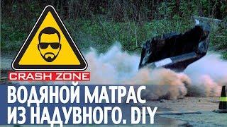 Капитошка на 200 литров   CRASH ZONE   DIY: Waterbed Mattress