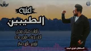 تحميل اغاني فوزى عبده ????????الطيبين اللى زيك ???????????????????????????????????? MP3