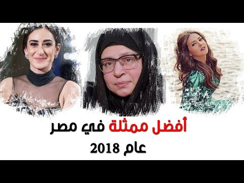 أفضل ممثلة في 2018