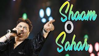 Shaam O Saher   शाम ओ सहर   Kumar Sanu   - YouTube