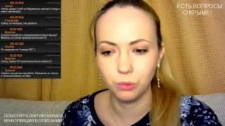 Трансляция из Крыма. Часто задаваемые вопросы. Тема крымских татар. Живое общение.