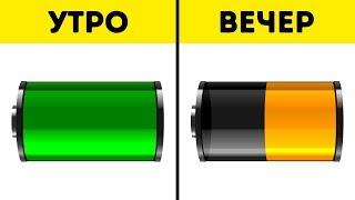 13 Секретных Способов Продлить Заряд Телефонной Батареи
