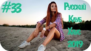 🇷🇺 РУССКИЙ КЛУБ ХАУС 2019 🔊 Russian Hits 2019 🔊 Russische Musik 2019 🔊 Клубная Музыка 2019 #33
