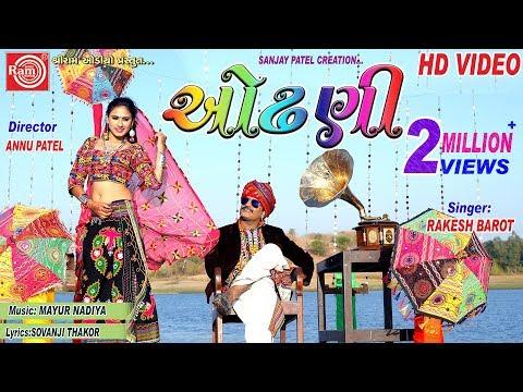 Download Odhani ||Rakesh Barot||New Gujarati Song 2019 ||Full HD Video ||Ram Audio HD Mp4 3GP Video and MP3