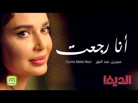 سيرين عبد النور - أنا رجعت / حصرياً في مسلسل الديفا