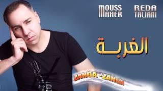 تحميل اغاني Mouss Maher - Lghourba (Official Audio)   (موس ماهر- الغربة (النسخة الأصلية MP3