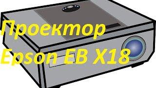Epson EB-X18 Proektor