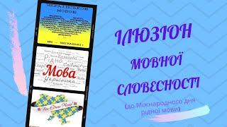 Ілюзіон мовної словесності до Міжнародного Дня рідної мови