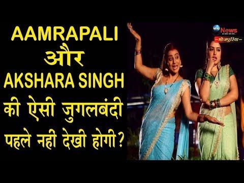 AAMRAPALI DUBEY और AKSHARA SINGH का ऐसा DANCE,  देखकर रह जायेंगे दंग, पहले कभी नहीं देखा होगा?