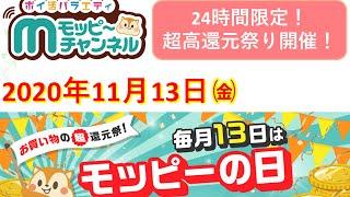 【24時間限定】毎月13日はモッピーの日!!11月13日限りの超高還元セール!!!