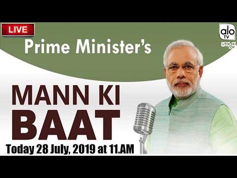 Modi Live: Prime Minister Narendra Modi's Mann Ki Baat With The Nation | BJP Live | Alo TV Kannada
