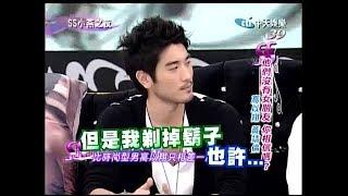 12/27 SS小燕之夜 草食型男VS.時尚型男《下》