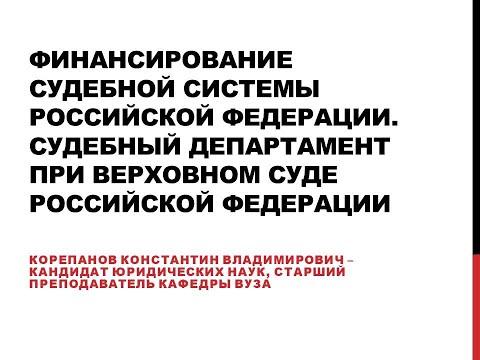 Финансирование судебной системы. Судебный департамент при Верховном Суде Российской Федерации