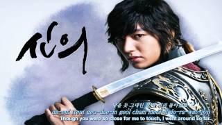 [Eng, Rom & Kor] Shin Yong Jae - Because My Steps Are Slow (걸음이 느려서) Faith OST