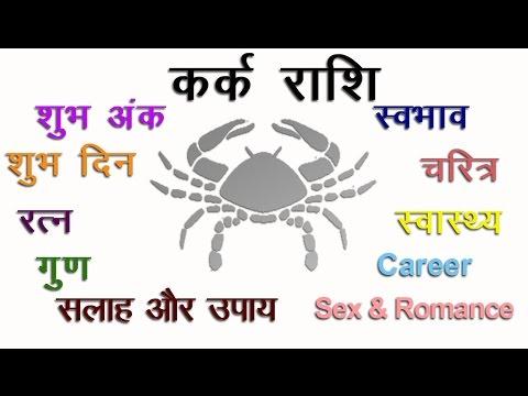 कर्क राशि का स्वभाव, स्वास्थ्य, कैरियर, सेक्स, शुभ अंक, शुभ दिन, रत्न Cancer Characteristics