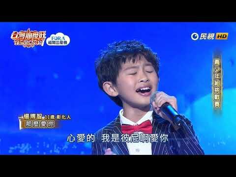 20190629 台灣那麼旺 Taiwan No.1 楊博智 那麼愛你
