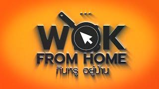 "[Teaser] ""WOK FROM HOME กินหรู อยู่บ้าน"" เมนูระดับ World Class จากวัตถุดิบง่ายๆในตู้เย็นบ้านคุณ!!"