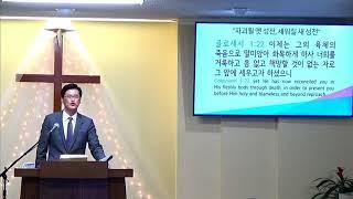 요한복음 강해(16) 파괴될 옛 성전, 세워질 새 성전(1)