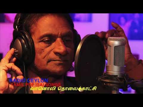 RADIO CEYLON -  TAMIL POP ISAI SONGS - VARIOUS SINGERS