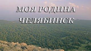 Мой город Челябинск
