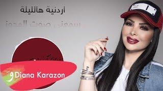 تحميل اغاني Diana Karazon - Ordonieh Hal Lieleh / ديانا كرزون - أردنيه هالليلة MP3