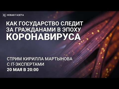 Цифровой карантин: как государство следит за гражданами в эпоху коронавируса