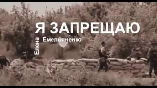 Я запрещаю - песня солдатам Вооруженных Сил Украины