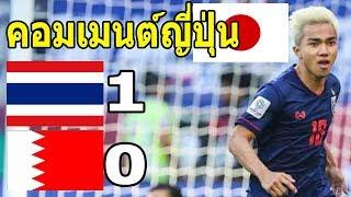 คอมเมนต์ชาวญี่ปุ่น-หลังไทย1-0บาห์เรน ในฟุตบอลเอเชียนคัพ2019