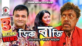 Digbaji | ডিগবাজি | Bangla Telefilm | Faruk Ahmed, Dr Ejajul Islam, Putul | New Bangla Natok 2019