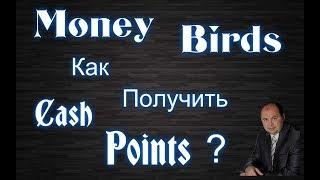 Money birds как вывести деньги без cash points