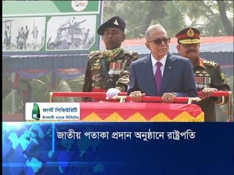 জাতীয় পতাকার মর্যাদা রক্ষায় সেনাবাহিনীকে সর্বোচ্চ ত্যাগ স্বীকারে প্রস্তুতির আহ্বান | ETV News