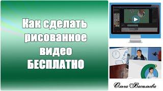 Как сделать рисованное видео // Как создать рисованную презентацию.