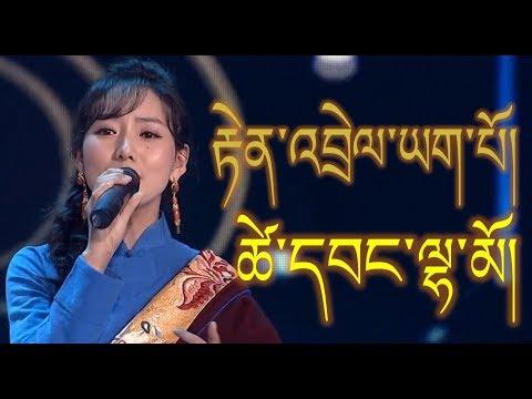 Tsewang Lhamo - རྟེན་འབྲེལ་ཡག་པོ། | Amdo Losar 2018