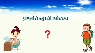प्रश्नचिन्हाची ओळख।prashnchinh olkh।पहिली बालभारती नवीन अभ्यासक्रम