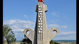 Севастополь. Достопримечательности города и окрестности