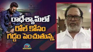 Rebel Star Krishnam Raju About Radhe Shyam Movie | Prabhas | NTV Entertainment