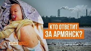 Крымчане бегут из Армянска