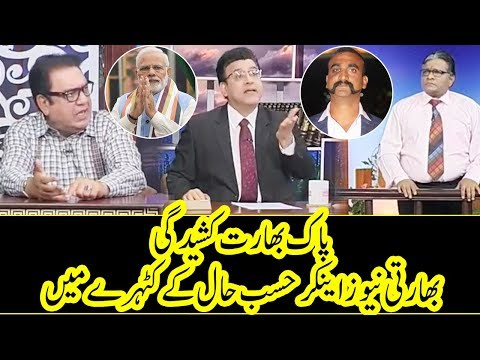 Pakistan Aur India Ki Kashedgi | Indian Media Aur Abhinandan | Hasb e Haal | Dunya News