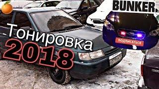 ТОНИРОВКА В 2018