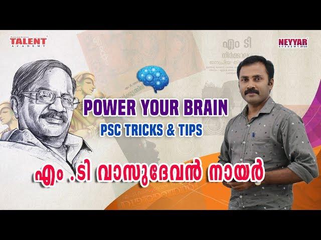 M.T Vasudevan Nair PSC