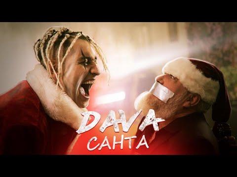 Dava - Санта